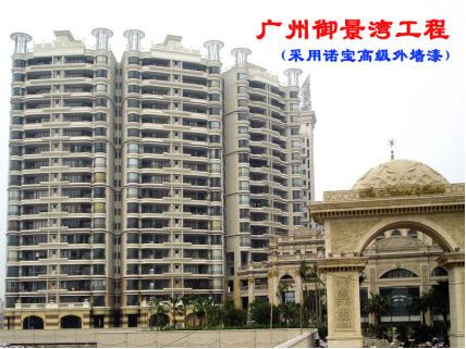 广州御景湾工程