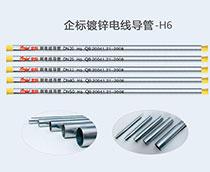企标镀锌电线导管 -H6_建企商盟-建筑建材产业的云采购联盟平台
