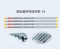国标镀锌电线导管-Φ16_建企商盟-建筑建材产业的云采购联盟平台