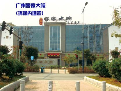 广州客家大院