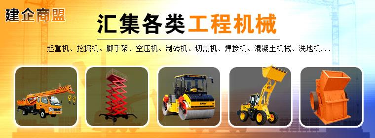 产品库_建企商盟-建筑建材产业的云采购联盟平台
