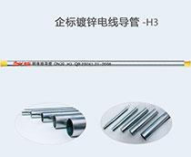 企标镀锌电线导管 -H3_建企商盟-建筑建材产业的云采购联盟平台