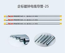 企标镀锌电线导管-Φ25