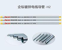 企标镀锌电线导管 -H2_建企商盟-建筑建材产业的云采购联盟平台