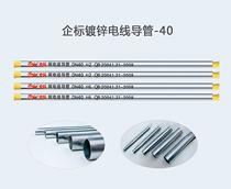 企标镀锌电线导管-Φ40_建企商盟-建筑建材产业的云采购联盟平台