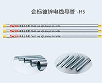 企标镀锌电线导管 -H5_建企商盟-建筑建材产业的云采购联盟平台