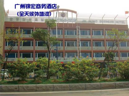 广州锦宏商务酒店