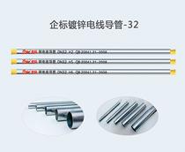 企标镀锌电线导管-Φ32_建企商盟-建筑建材产业的云采购联盟平台