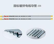 国标镀锌电线导管 -H8_建企商盟-建筑建材产业的云采购联盟平台