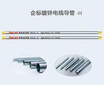 企标镀锌电线导管 -H_建企商盟-建筑建材产业的云采购联盟平台