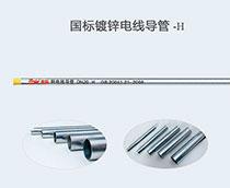 国标镀锌电线导管 -H_建企商盟-建筑建材产业的云采购联盟平台