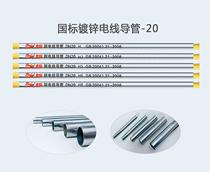 国标镀锌电线导管-Φ20