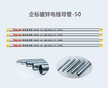 企标镀锌电线导管-Φ50_建企商盟-建筑建材产业的云采购联盟平台