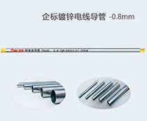 企标镀锌电线导管 -0.8mm_建企商盟-建筑建材产业的云采购联盟平台