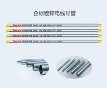 企标镀锌电线导管_建企商盟-建筑建材产业的云采购联盟平台